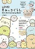 LOVE! すみっコぐらし 5th Anniversary Book (バラエティ)