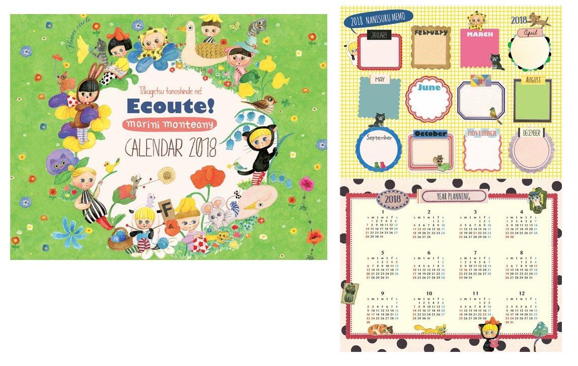 ECOUTE エクート カレンダー 2018