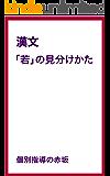 漢文「若」の見分けかた: センター白文も怖くない!