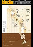 漱石の「こゝろ」を読む: 先生と私と、生と死と (22世紀アート)
