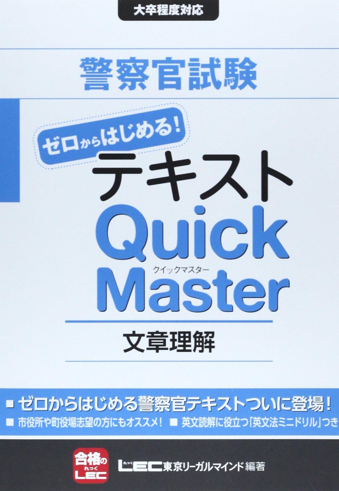 Download Keisatsukan shiken zero kara hajimeru tekisuto kuikku masuta bunsho rikai. pdf epub