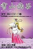 霊界物語コミックス2 雪山幽谷