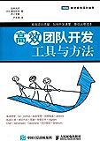 高效团队开发 工具与方法 (图灵程序设计丛书)