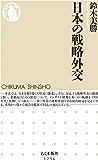 日本の戦略外交 (ちくま新書)
