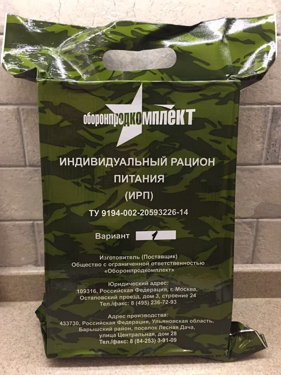 Military MRE (Meals Ready-to-eat) Daily Russian Army Food Ration Pack (1.7kg/3.7lbs) Oboronprodcomplect