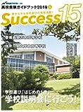 高校受験ガイドブック 2019 8 サクセス15