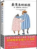 最漫长的旅程(读客熊猫君出品,美国纯爱小说天王力作!)