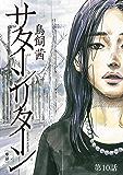 サターンリターン【単話】(10) (ビッグコミックス)