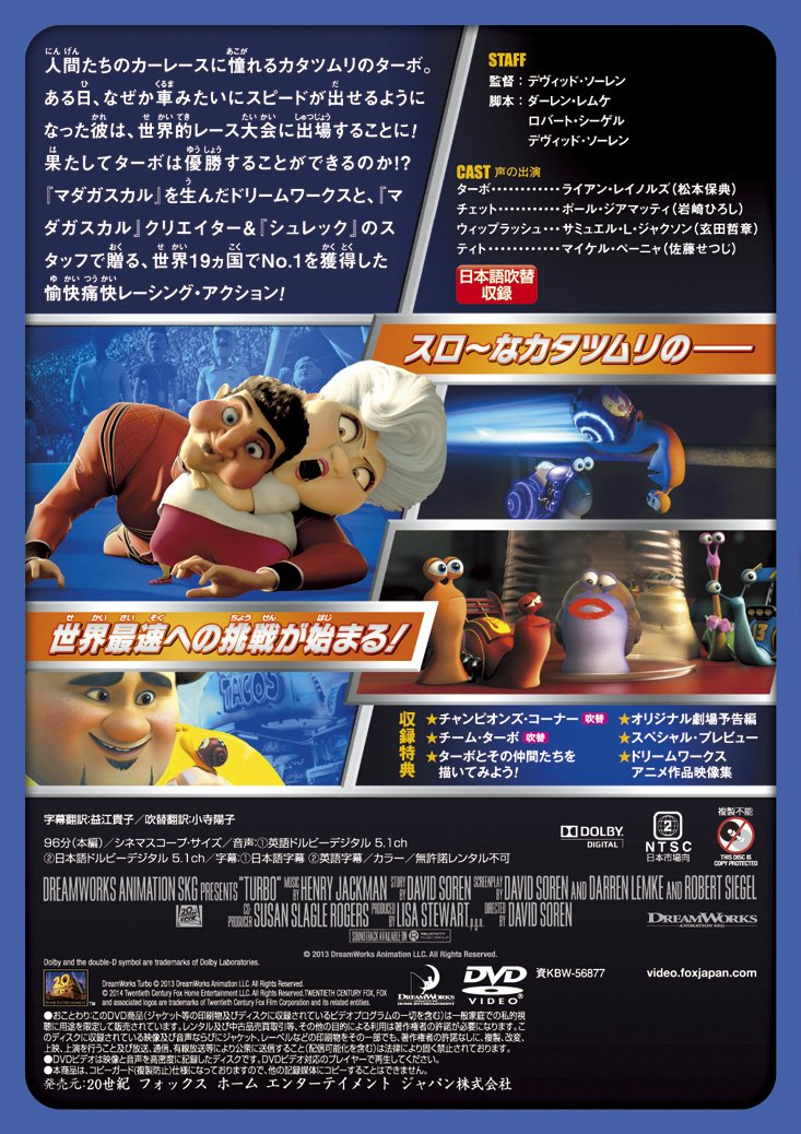 Amazon.com: Animation - Turbo Special Edition [Japan DVD] FXBW-56877: Movies & TV
