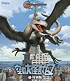 空の大怪獣Q 超・特別版 [Blu-ray]