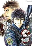 Sエスー最後の警官ー 8 (ビッグコミックス)