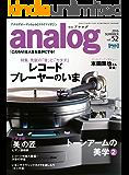 アナログ(analog) Vol.52 (2016-06-17) [雑誌]