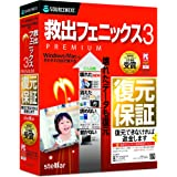 救出フェニックス 3 PREMIUM(最新)|Win/Mac対応