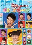 おかあさんといっしょ最新ソングブック カオカオカ~オ [DVD]