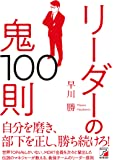 リーダーの鬼100則 (ASUKA BUSINESS)