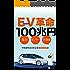 EV(電気自動車)革命100兆円 週刊エコノミストebooks