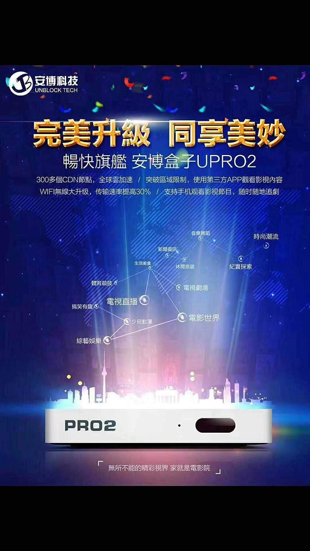 HALI OVERSEAS 2019 lastest unblock TV BOX unblocktech TV BOX gen6 UPRO2  i950 ubox6 gen6 gen6 Trading WORLD authorization UNBLOCK TECH WE CHAT