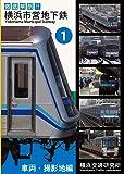 徹底解剖!! 横浜市営地下鉄(1) 車両・撮影地編