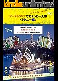 オーストラリアでちょっと一人旅<シドニー編>: オーストラリアでちょっと一人旅<シドニー編> (海外旅行)