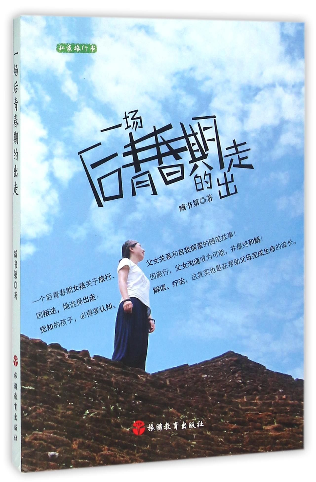 Download A Post-Adolescence Escape (Chinese Edition) ebook