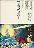 法華経物語〈1〉 (仏教コミックス―ほとけさまの教え)