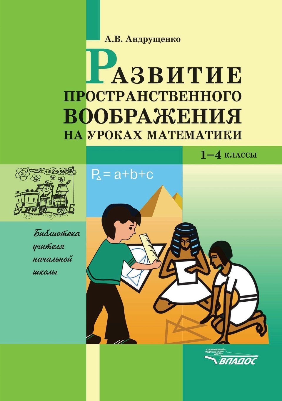 Read Online Razvitie prostranstvennogo voobrazheniya na urokah matematiki. 1-4 klass (Russian Edition) ebook