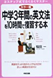 カラー版 中学3年間の英文法を10時間で復習する本