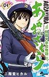 あおざくら 防衛大学校物語 4 (少年サンデーコミックス)