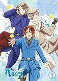 アニメ「 ヘタリア The World Twinkle 」 vol.1 [DVD]