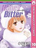 Honey Bitter 10 (りぼんマスコットコミックスDIGITAL)