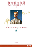 海の都の物語 ヴェネツィア共和国の一千年(上)―塩野七生ルネサンス著作集4―