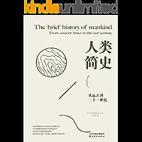 人类简史:从远古到二十一世纪 (时间的轨迹-不可遗忘的历史系列 40)