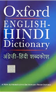 Buy The Oxford Hindi English Dictionary Book Online At Low Prices In