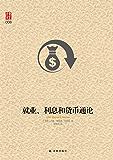 就业、利息和货币通论(著名经济学家徐毓枬是凯恩斯这本《就业、利息和货币通论》最早的翻译者) (壹力文库)