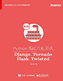 Python 高效开发实战:Django、Tornado、Flask、Twisted