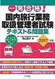 一発合格! 国内旅行業務取扱管理者試験テキスト&問題集2017年版