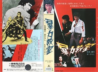 Amazon.co.jp: 暴力教室 [VHS]:...