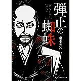 秘剣京八流武芸控 (1) 天子の御剣、推参! (新時代小説文庫)