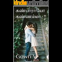 கண்பாராயோ கண்ணம்மா...!! (Tamil Edition)