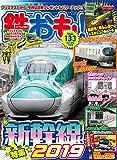 鉄おも 2019年1月号 Vol.133【付録:新幹線カレンダー】