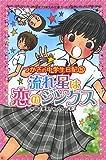 (201-5)つかさの中学生日記(5) 流れ星は恋のジンクス (ポプラポケット文庫)