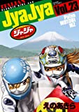 ジャジャ 23 (23) (サンデーGXコミックス)