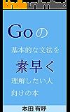 Goの基本的な文法を素早く理解したい人向けの本