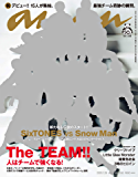 anan(アンアン) 2020年 1月29日号 No.2185 [The TEAM!!] [雑誌]