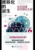 新异化的诞生:社会加速批判理论大纲