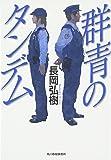 群青のタンデム (ハルキ文庫)