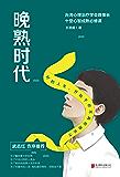 """晚熟时代:好的人生,开始于你不再拒绝长大(台湾心理治疗界""""总舵主""""!刘若英御用心理咨询师!武志红作序推荐!)"""