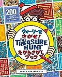 ウォーリーをさがせ! The Treasure Hunt たからさがしブック