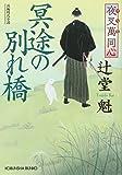 夜叉萬同心 冥途の別れ橋 (光文社時代小説文庫)