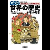 【マンガ】世界の歴史がわかる本<フランス革命~二つの世界大戦>